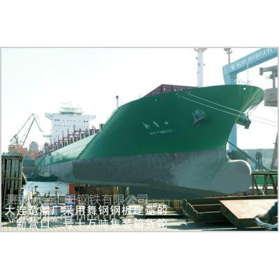 供应船用钢板EQ47调质钢板舞钢EQ51钢板