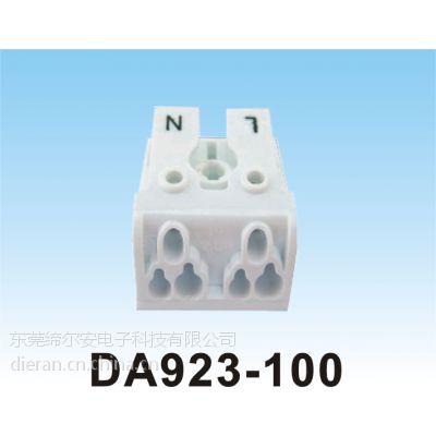 供应批量生产 DA923安防通讯接线端子 量大从优
