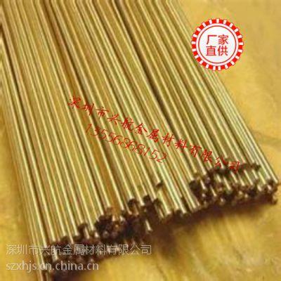 C3604进口黄铜棒批发 兴航国标HPB59-1黄铜棒生产厂家