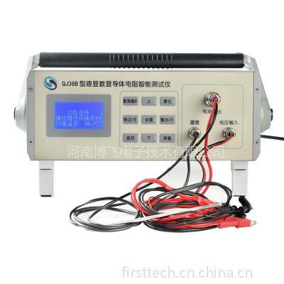 博飞电子厂家直销QJ36B型直流电阻智能测试仪