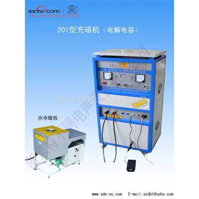 供应201型(电解电容)喇叭高压充磁机