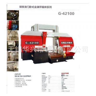 供应高品质锯床 厂家直销G42100卧式数控金属带锯床