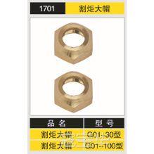 《青岛国强焊割》专业供应全铜国标割炬专用螺母