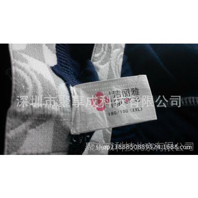撕扯不掉屑,轻盈柔韧可反复折叠针车缝线毛巾内裤商标水洗唛材料