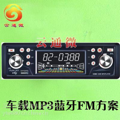 云通微方案商 供应车载MP3方案 车机方案 记忆功能可以记忆音量、曲目、FM电台