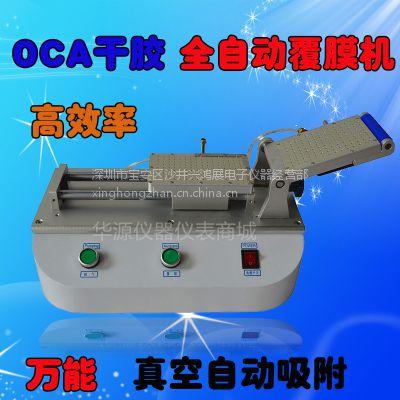全自动覆膜机OCA复膜机 偏光片贴合机 万能干胶oca覆膜机