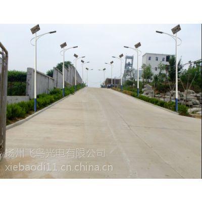 来飞鸟找您满意的太阳能路灯 扬州飞鸟专业生产路灯的厂家 太原