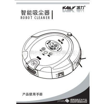 供应【智能机器人】家用扫地机KIALY凯力 全自动吸尘器 智能扫地机