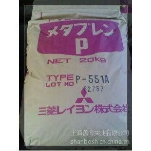 供应供应日本三菱丽阳 PVC加工助剂 P-551J