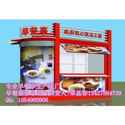 供应彩钢餐饮零售亭价格多少?便民早餐售卖亭设计,定做多功能餐饮亭