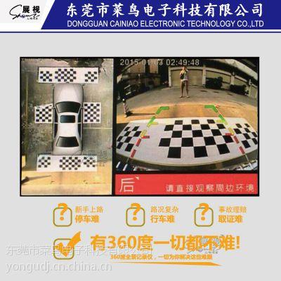 展视 本田360度全景行车记录仪高清无缝泊车倒车影像雷达停车监控