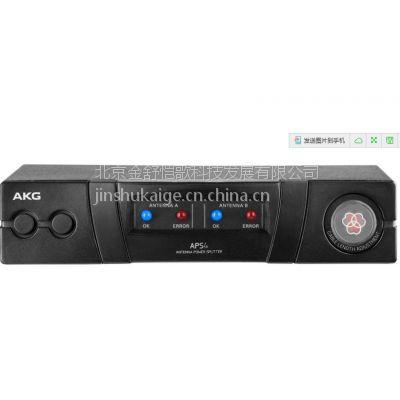 AKG 爱科技APS4 是一款宽频带 UHF 有源天线和功率分配器