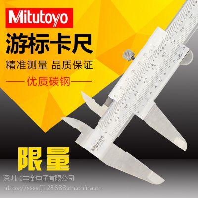 日本三丰游标卡尺0-150-200-300*0.02mm 精密卡尺不锈钢整体公英制量具