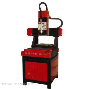 供应高精度苏州奇力 QL3636小型橄榄核方轨雕刻机出厂价