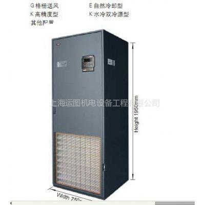 供应机房空调*上海机房空调*机房空调卡洛斯上海运图销售总代理