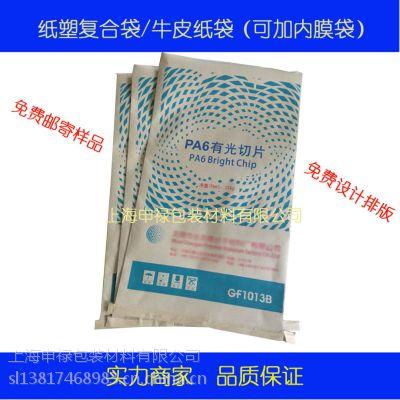 供应PA66切片包装袋 三合一纸塑复合袋