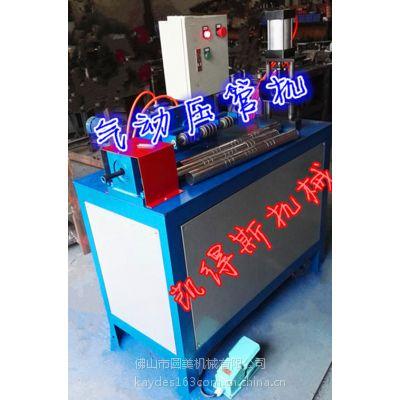 佛山厂家供应凯得斯牌压管机烤火架花纹压管机气动型速度快