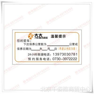 供应透明pvc材质  彩色保养提示贴 单色印刷 高精度精细彩图质量上乘