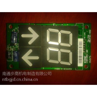 通力电梯配件/通力KDS300/KDS50点阵显示器/板KM863193H02