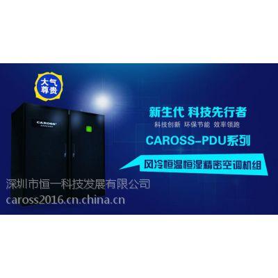 艾默生DataMate3000(DME16DMC2)风单冷机房精密空调
