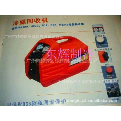 供应制冷配件/制冷工具/飞越冷媒回收机/VRR12A(单缸)0.5P雪种回收