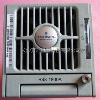 供应艾默生PS48120/1800型电源系统