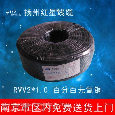 扬州红星线缆RVV2*1.0 电源线国标线足米百分百无氧铜