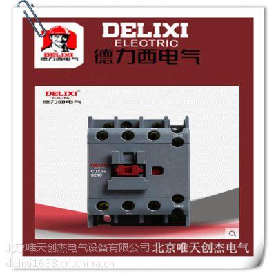 供应中国德力西接触器/交流接触器/CJX2s-3210/220/380V领航者系列