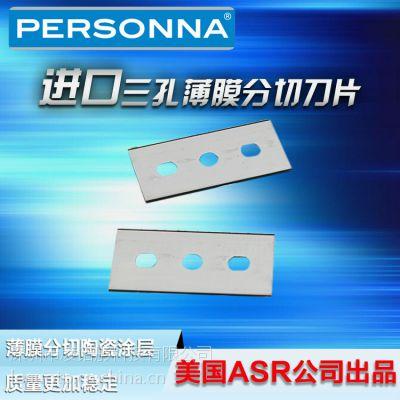 美国进口Personna陶瓷涂层44*22*0.2三孔薄膜分切刀片 寿命是普通刀片的8倍