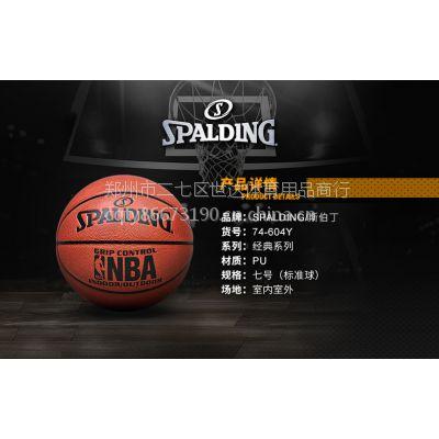 斯伯丁NBA篮球 74-604Y 室外室内篮球