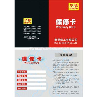 供应商场保修卡制作|产品保修卡厂家|保修卡订做|制做保修卡公司|二维码保修卡|PVC喷保修卡