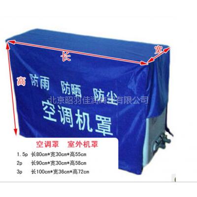 厂家定做空调外机防晒防尘外机罩子 室外机空调罩室外机罩空调外罩防水防晒