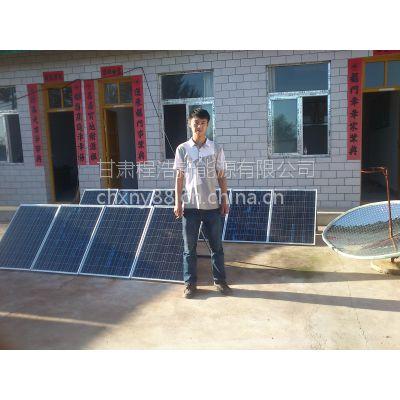 兰州程浩供应:1000w太阳能发电系统,太阳能发电机批发