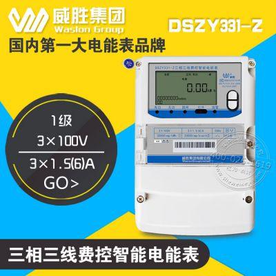 供应长沙威胜DSZY331-Z三相三线远程(载波)费控智能电能表|DSZY331-Z电度表|威胜集团
