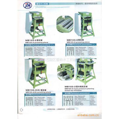 供应专业销售实用高效MB型压刨机