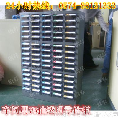 嘉兴多层零件柜75抽54抽工具整理柜图纸放置柜厂家直销非标可定制
