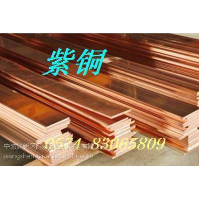 宁波旺盛源销售c1100 铜及铜合金材