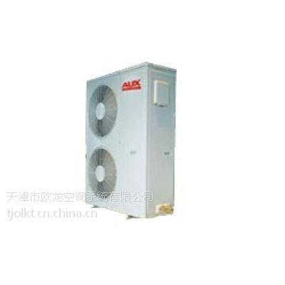 供应奥克斯空调 奥克斯中央空调 奥克斯低静压风管送风式空调(热泵)机组