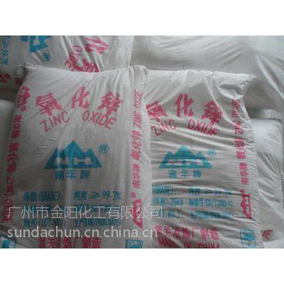 供应胶辊用A级氧化锌99.7%(江门,谢岗,荔湾区厂价直销)