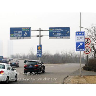 【天津道路指示牌广告】发布【市区+郊区】