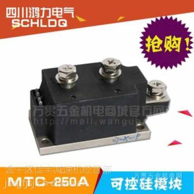 鸿力电气 可控硅晶闸管模块MTC110A 批发价格