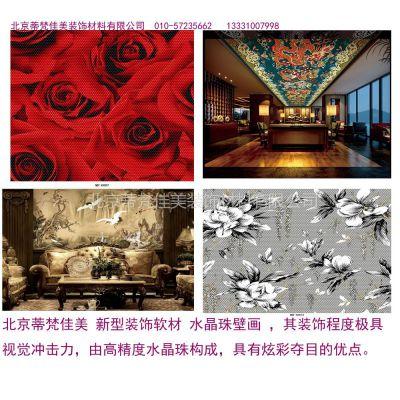 供应北京水晶珠子高档壁画批发