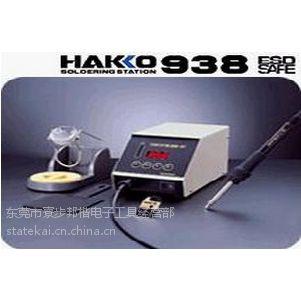 供应供应白光HAKKO938焊台
