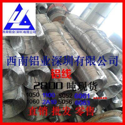 西南铝线2024 高精密铝线供应商 大直径铝合金线 进口美国铭铝6063铝线