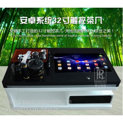 【荣立】 安卓系统32寸触控茶几 触摸一体机 智能办公