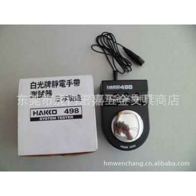供应白光牌静电手带测试器HAKKO498 静电测试仪