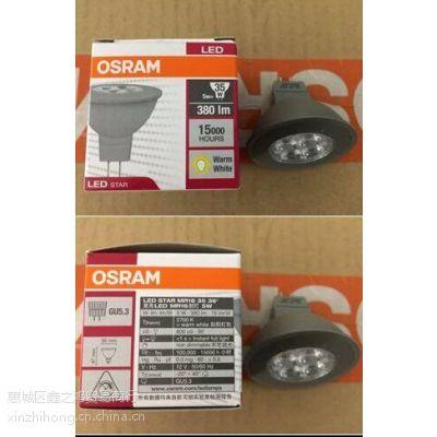 OSRAM欧司朗星亮MR16 3W5W5.5W灯杯LED酒店灯酒柜灯背景墙灯正品