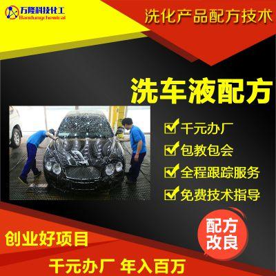 生产蜡水洗车液视频教程,炫彩红荷叶膜效果洗车液配方比例,北京市洗涤剂配方资料,全程指导。