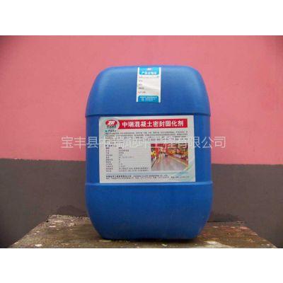 供应地坪起沙处理剂;混凝土密封固化剂。混凝土耐磨固化剂