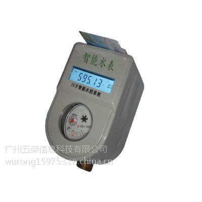 澡堂专用节能水控制器五荣科技中国水表十大品牌产品预付费设备